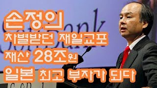 손정의, 차별받던 재일교포가 재산 28조 일본 최고 부자가 된 비결
