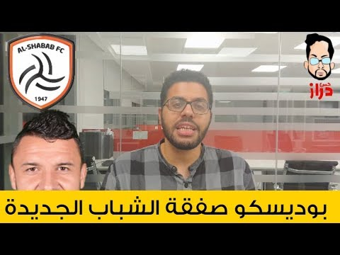 بوديسكو لاعب الشباب السعودي الجديد .. تحليل شامل thumbnail