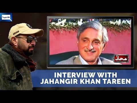 Interview: Jehangir Khan Tareen - Mahaaz 11 December 2016 | Dunya News