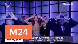 Смотреть видео В Сети обнародован райдер Ольги Бузовой - Москва 24 онлайн
