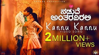 Kannu Kannu (Video Song) | Naduve Antaravirali | Prakhyath, Aishani Shetty | Supriya Lohith