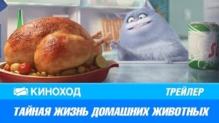 Тайная жизнь домашних животных (2016) — Русский Трейлер