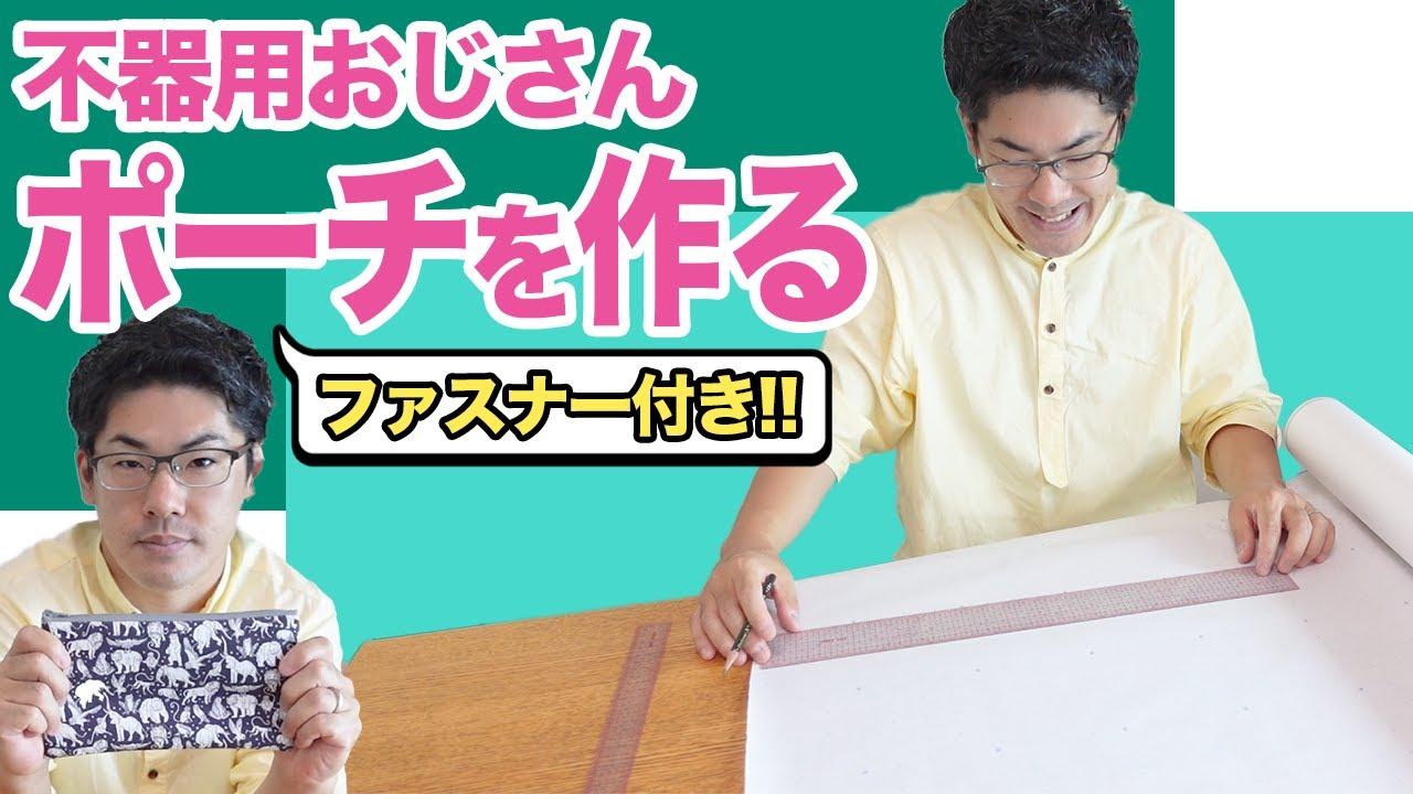 【ついに第二弾!!】不器用なおじさんがファスナー付きポーチを作る(*´∀`)♪(第1回:全3回) YouTubeで学ぶ洋裁教室