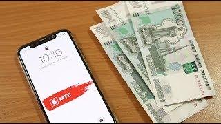 видео Экономия на мобильной связи