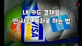 [팁] 신용카드 결제 계좌를 타인 명의 계좌로 하는 방…