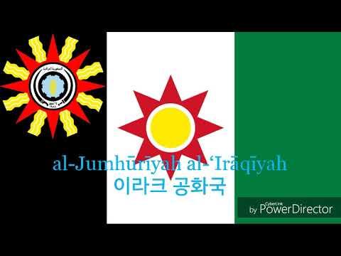 National Anthem of Iraqi Republic (1959-1965, 2003-2004) - موطني (iraq anthem 1959, 이라크 공화국의 국가)