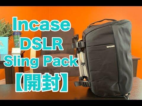 【開封】IncaseのDSLR Sling Pack カメラボディバッグを購入、Macbook Pro13インチも入りそうかレビューしてみた。