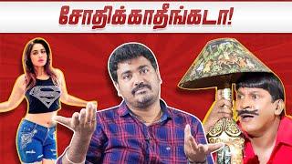 Sodhikadhenga sir   Tamil serial trolls   Kichdy