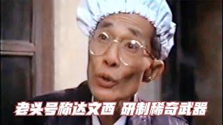 平平无奇老头号称达文西,钻研各种稀奇武器,7分钟看完1982年电影《神探光头妹》