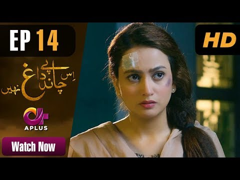 Is Chand Pe Dagh Nahin - Episode 14 - Aplus Dramas