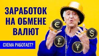 Как заработать на Bestchange ? Легкий заработок на обмене валют