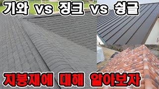 가장 많이 쓰고있는 지붕재종류와 대략적인 가격 알아보기