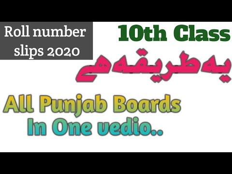 All punjab boards 10th class roll number slips check || Qsa knowledge