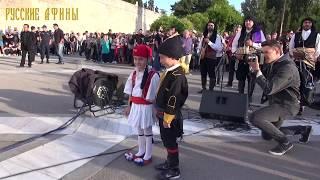Дети одетые в традиционную греческую и понтийскую одежду