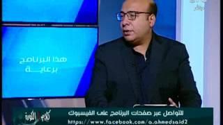 الناقد الرياضى خالد طلعت : لاعبى الزمالك يفتقدوا الإنتماء لكيان النادى