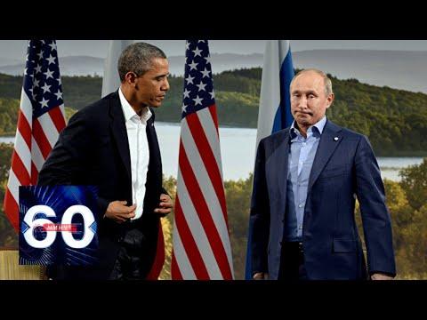 Отношения России и США: Что пошло не так? 60 минут от 14.01.20