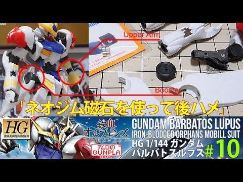 ガンプラ「HG ガンダムバルバトスルプス(Gundam Barbatos Lupus)」#10ネオジム磁石を使って後ハメ/鉄血のオルフェンズ第2期(Iron-Blooded Orphans)