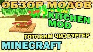 ч.150 - Готовим ЧизБургер (The Kitchen Mod) - Обзор мода для Minecraft