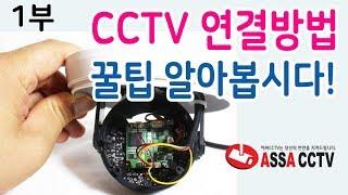 CCTV설치방법 및 CCTV연결방법 알아봅시다.