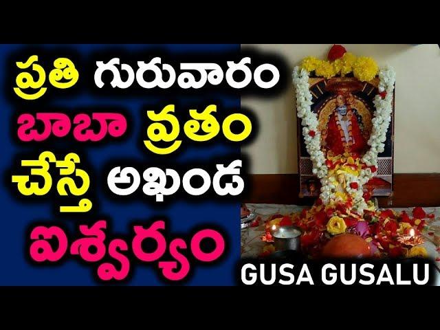 Lord Shiridi Sai vratha pooja for thursday   fasting rules   vrat katha puja vidhi vidhanam at home