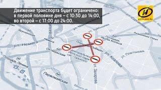 Изменения в движении транспорта в Минске на День Победы