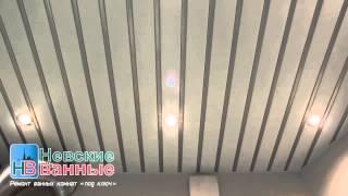 Ремонт ванной комнаты хрущевке СПб .(Капитальный ремонт ванной и туалета под ключ. Указаны продолжительность и сметная стоимость работ. http://nevski..., 2015-05-20T12:10:49.000Z)