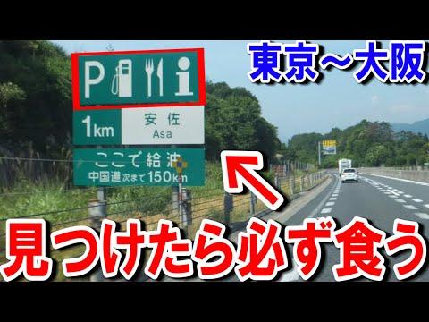 【大阪〜東京】サービスエリア見つけたら必ず食え!過酷過ぎた…