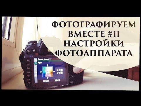 Мои настройки Nikon D7000 для фото/видео
