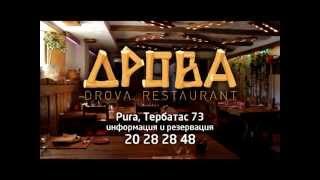 Ресторан  ''Дрова'', Тербатас 73, Информация и резервация по телефону 20 28 28 48