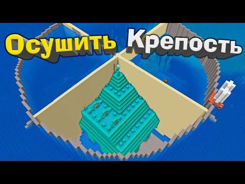 МУЗЕЙ ИЛИ БАЗА ИЗ ПОДВОДНОГО ХРАМА В МАЙНКРАФТ! - Minecraft 1.16.4 #29