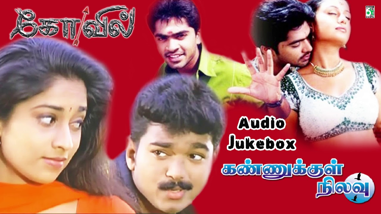 Kovil and Kannukul Nilavu Super hit Audio Jukebox | Simbu | Vijay