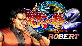 龍虎の拳2 - ロバート:3539303pts.