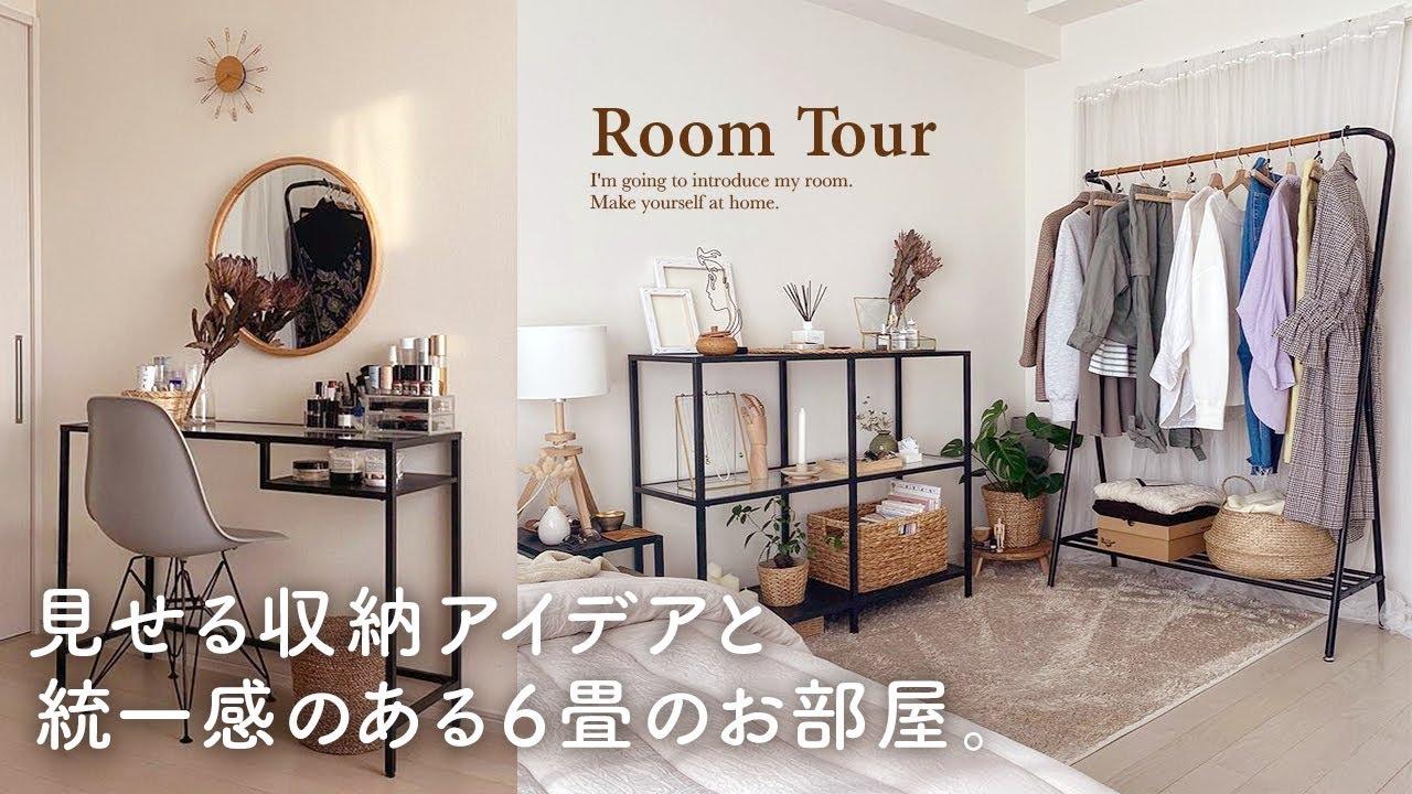 【ルームツアー】6畳を広く見せるナチュラルでシックなお部屋|ZARA HOME|IKEA家具|北欧インテリア|見せる収納|japanese room tour