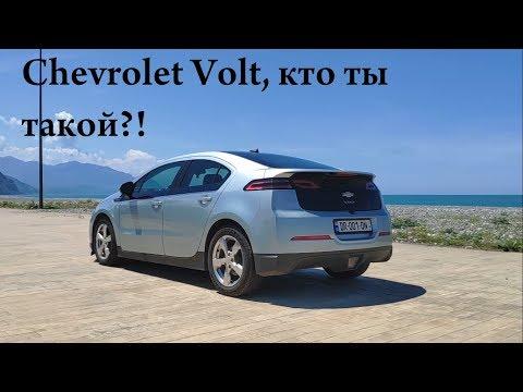Тест-обзор Chevrolet Volt. Почему он уникальный?!