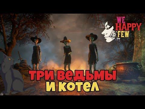 Три ведьмы и котёл ► We Happy Few #17 прохождение