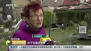 [国际财经报道]热点扫描 卢森堡:龙卷风来袭 多栋房屋受损严重| CCTV财经