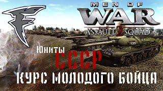 Курс молодого бойца. Men of War: Assault Squad 2. Юниты СССР