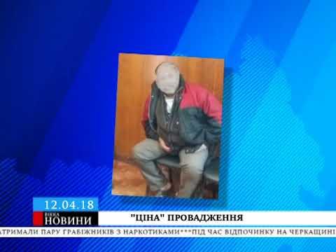 ТРК ВіККА: У Драбові чоловіка затримали на хабарі полісмену