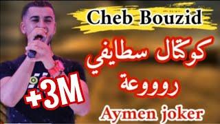 Cheb Bouzid | koktel staifi 2020 - By Aymen joker - كوكتال سطايفي رووعة
