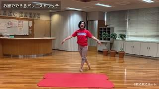 バレエストレッチ①:お家で簡単にできるトレーニング/バレエストレッチ 中山 和子