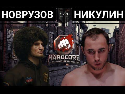 Hardcore 1/2 полуфинал / Эмиль Новрузов VS Тимур Никулин / Разбор боя