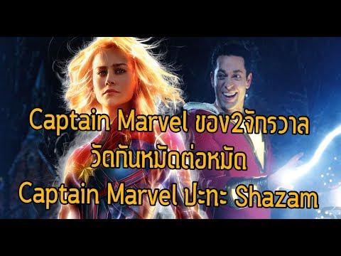 หมัดต่อหมัด! ใครแข็งแกร่งกว่ากัน Captain Marvel ปะทะ Shazam- Comic World Daily