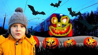 Макс и поезда таинственные приключения на Хэллоуин - mysterious adventures on Halloween