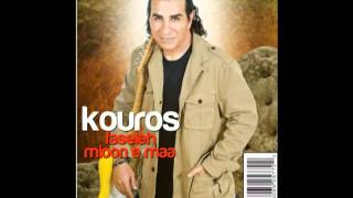 Kouros- Faseleh Mioon e Maa