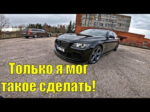 Жёстко ЗАКОЛХОЗИЛ ВЫХЛОП на BMW 740D | Один День в Гараже у BMWeast