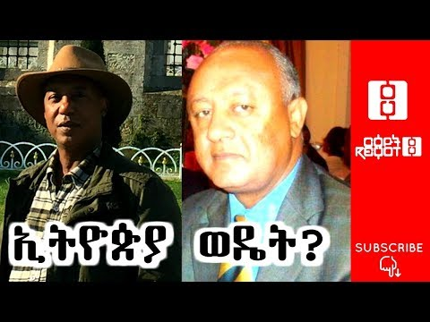 Ethiopia - Reyot News Magazine || ኢትዮጵያ ወዴት? || ርዕዮት ዜና መጽሔት - 5/19/18
