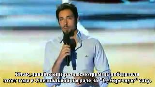 Роберт, Кристен и Тейлор на Teen Choice Awards 2012 (русс.суб)