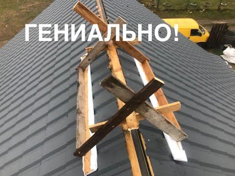 Как правильно сделать конек на крыше
