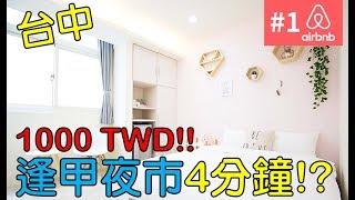 Gambar cover 【Airbnb住宿介紹#1】只要1000元!?台中逢甲夜市4分鐘!!超讚房東!!|AirbnbTaiwan Taichung|默森夫妻