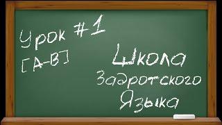 {LoL} Школа Задротского Языка - Урок #1 [А-В]